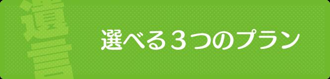 選べる3つの遺言書・遺言状プラン|新潟市