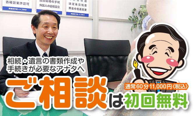 相続・遺言のご相談を初回無料で承ります|新潟市東区の行政書士事務所