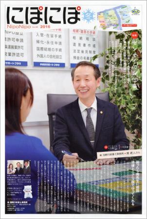 新潟日報にぽにぽ2016年40号 新潟日報にぽにぽ40号