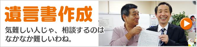 公正証書遺言を作成された、新潟市東区の久住さんインタビューページへ