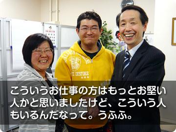 相続手続き(不動産の名義変更をされた)新潟市東区の方と行政書士の南直人