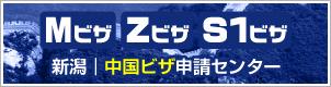 新潟|中国ビザ(商用Mビザ・就労Zビザ・S1ビザ)申請センター