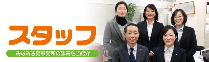 スタッフ紹介|相続・遺言の みなみ法務事務所【新潟東区役所地下1階】
