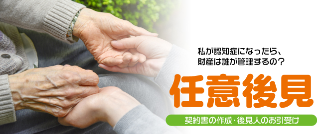 <h1>任意後見の契約書の作成・後見人をお引受けします|新潟市東区・中央区</h1>