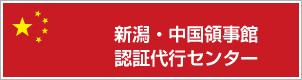 新潟中国領事館認証代行センター