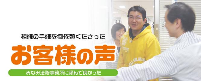 <h1>相続の手続きをご依頼くださったお客様のご感想|新潟市東区・中央区</h1>