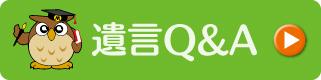 遺言書・遺言状に関するQ&A