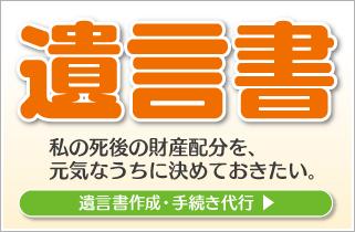 遺言書(相談・作成・手続・費用・料金)のページへ
