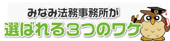 新潟における相続・遺言で行政書士法人みなみ法務事務所が選ばれる3つの理由
