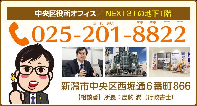 行政書士法人みなみ法務事務所 中央区役所オフィス Tel.025-201-8822