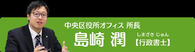 中央区役所オフィス所長 島崎 潤 行政書士 特定行政書士