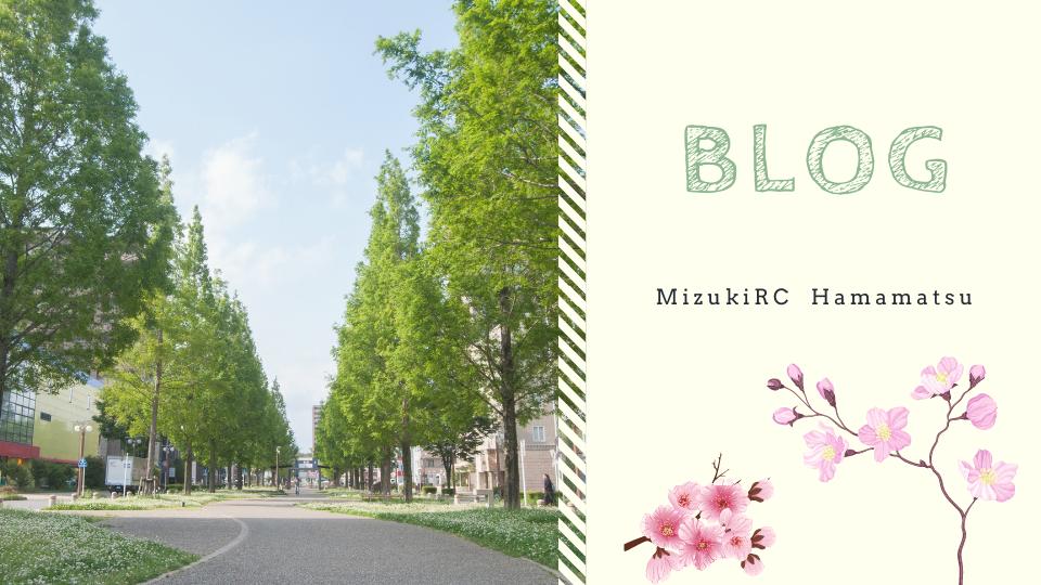 みずきRC浜松ブログ