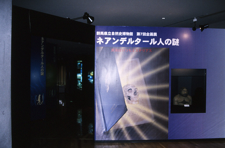 『ネアンデルタール人の謎』展入口