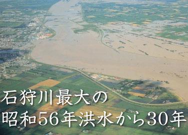 史上最大の56年洪水