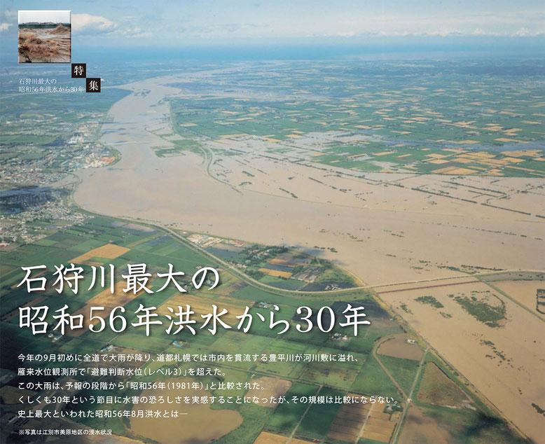 史上最大の昭和56年洪水とは