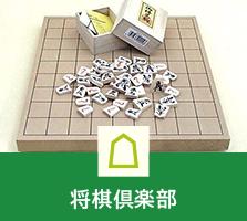 将棋倶楽部