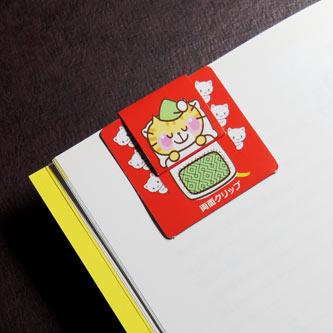 栞やブックマークとして 両面クリップの大クリップを本にクリップした例。