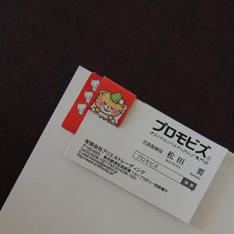 束ねたパンフレットに名刺を挟む!! 表裏ドッチにもクリップが付いているので名刺が挟めます。訪問先が不在のときなどに利用ください。