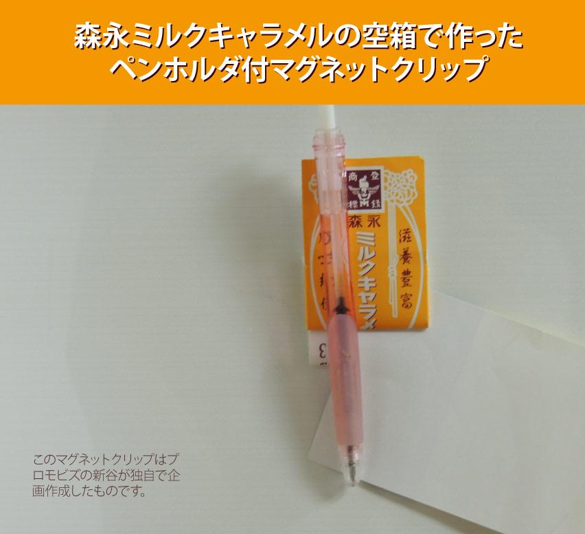 森永ミルクキャラメルの空箱で作ったペンホルダ付マグネットクリップ