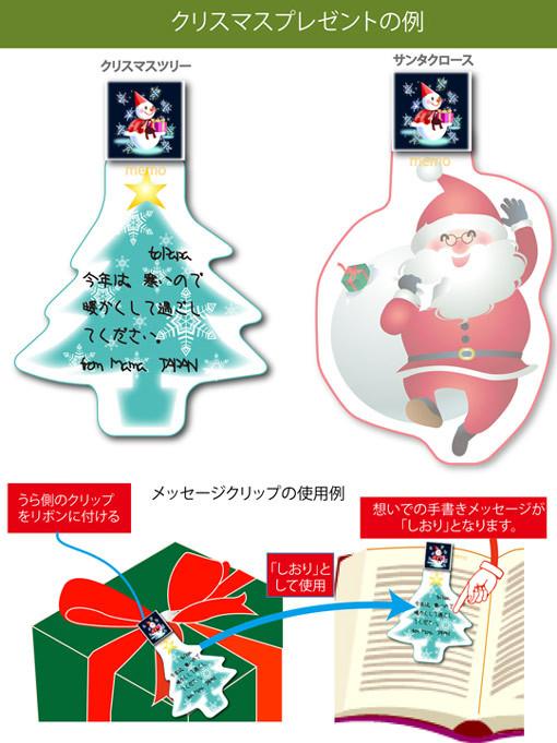 プロモクリップ(メッセージクリップ)オリジナルメッセージクリップ クリスマスプレゼントの例