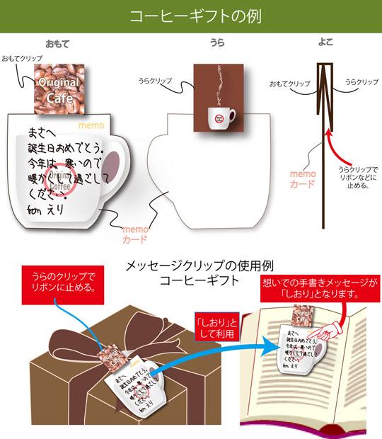 メッセージクリップ使用例 コーヒーメーカー様使用の例