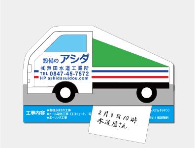 トラック形状のオリジナルマグネットクリップ(芦田水道工業所様)