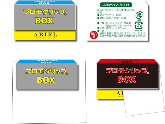 マグネットクリップBOX型(オリジナルマグネットクリップ)