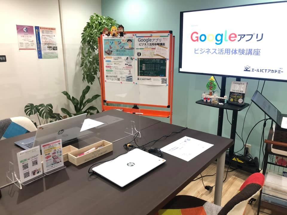 Googleアプリ ビジネス活用体験講座