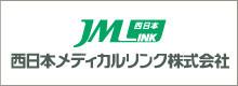 西日本メディカルリンク
