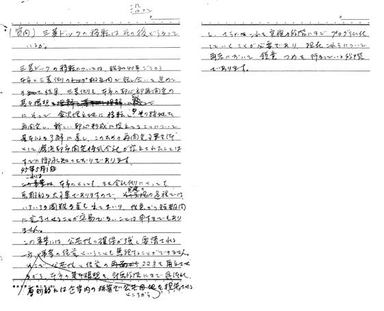 横浜市会での想定質問と回答の検討メモ 出典:市史資料室『小澤恵一寄贈資料・分類番号49』
