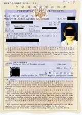上陸特別許可 2009年高松入管
