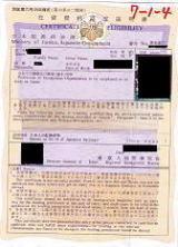 上陸特別許可 2008年東京入管