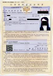 上陸特別許可 2008年横浜入管