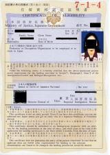上陸特別許可 2009年東京入管