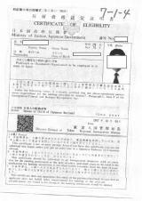 上陸特別許可 2007年東京入管