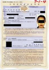 上陸特別許可 2009年仙台入管