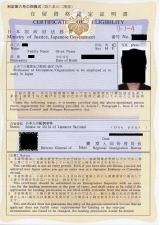 上陸特別許可 2009年横浜入管