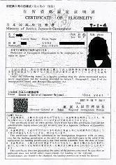 上陸特別許可 2007年横浜入管