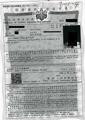 上陸特別許可 2006年東京入管