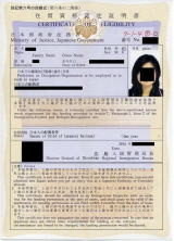 上陸特別許可 2010年広島入管