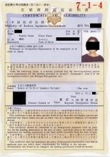 上陸特別許可 2011年東京入管