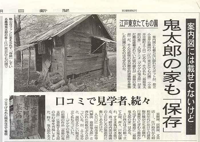 企画展のための仮設展示でしたが朝日新聞で取り上げられたようにしばらく保存されました。2011年末時点では安全上の理由もあり残念ですが展示されていません。