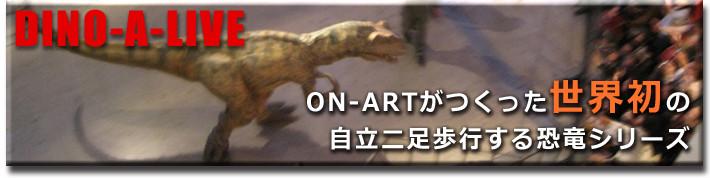 DINO-A-LIVE 歩く恐竜のライブショー