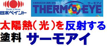 クリックすると日本ペイント「サーモアイ」のページになります。