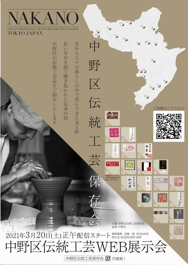 中野区伝統工芸WEB展示会