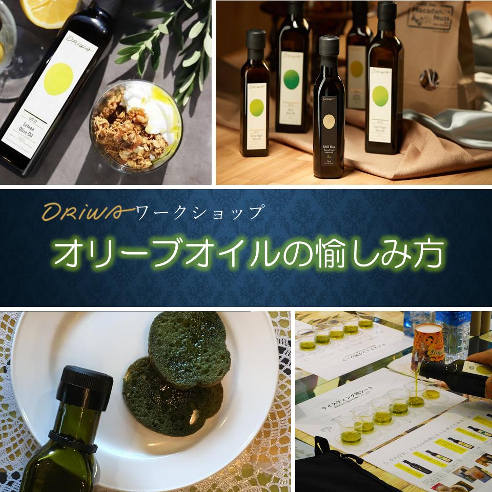 9/24(金)ORIWAワークショップ「オリーブオイルの愉しみ方」開催!