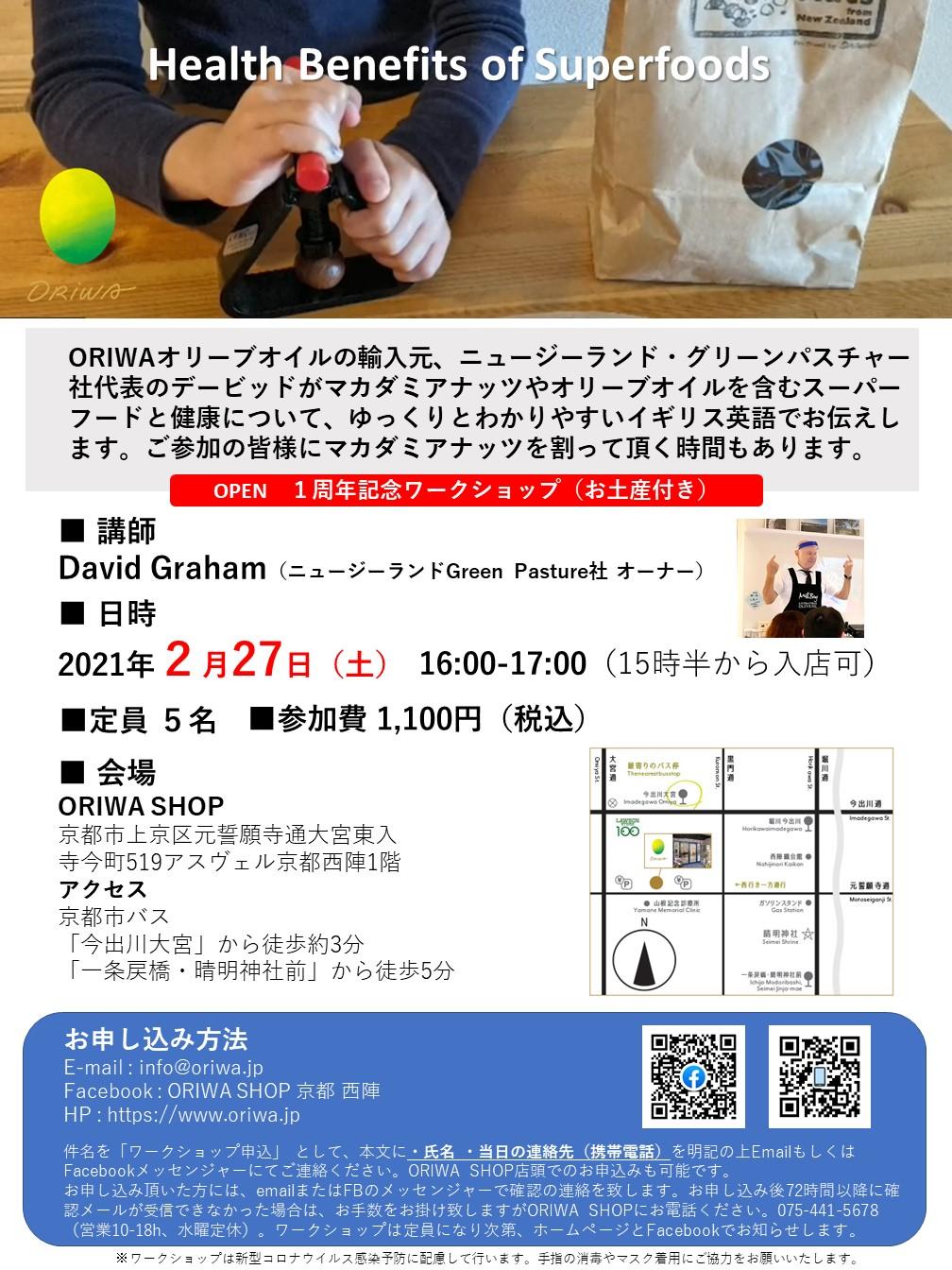 2/27(土) ORIWAワークショップ「Health Benefits of Superfoods」開催!