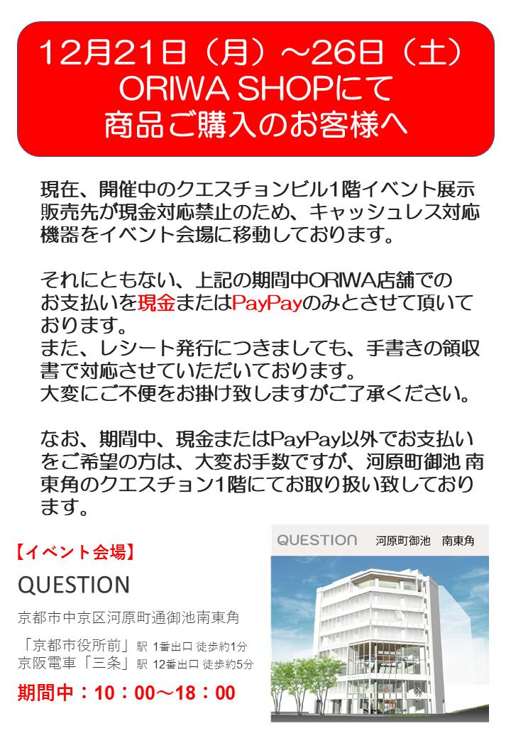 イベント期間中の店舗対応について(12月21日~26日)