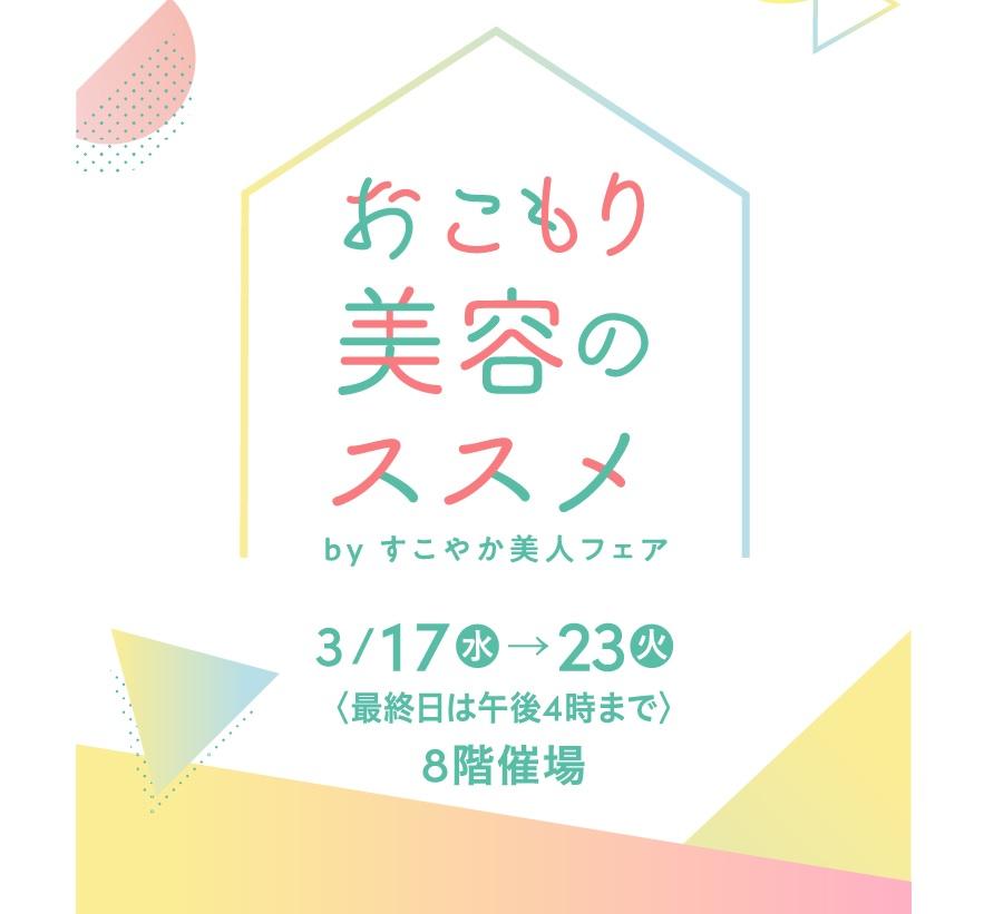 阪神梅田本店のすこやか美人フェアに出店いたします