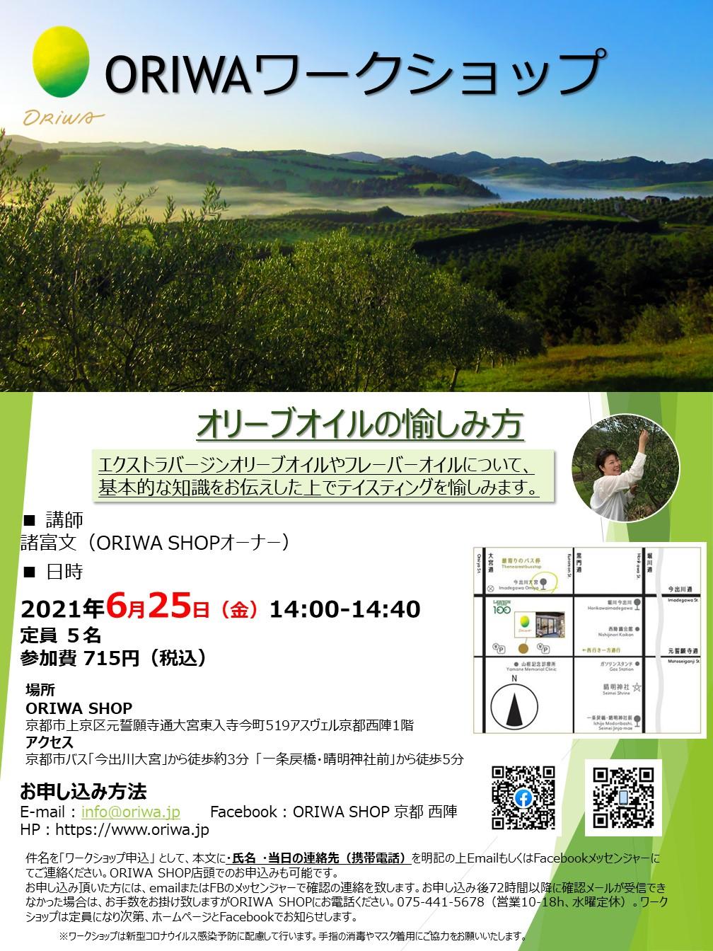 6/25(金)ORIWAワークショップ「オリーブオイルの愉しみ方」開催!